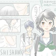 SHISHAMO/恋するの画像(プリ画像)