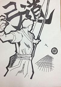 弓道の画像(プリ画像)