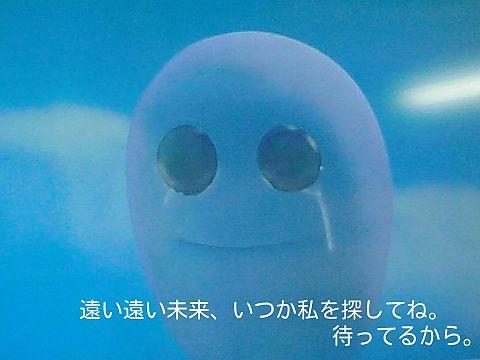 いけちゃんが泣くシーンの画像(プリ画像)
