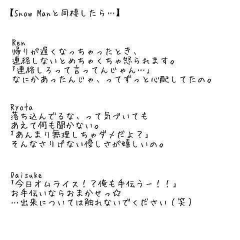 スノーマン妄想