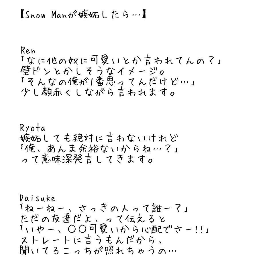 スノーマン 妄想