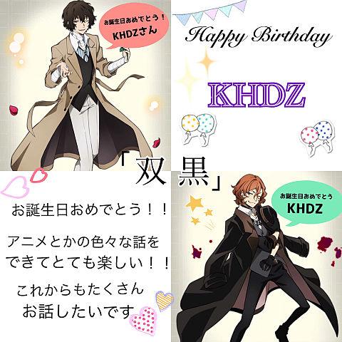 Happy Birthday☆KHDZへの画像(プリ画像)
