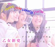 乙女新党の画像(乙女新党に関連した画像)