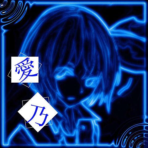 愛乃さんからのリクエストの画像(プリ画像)