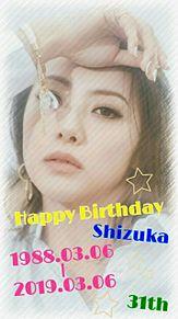 静香さん Happy Birthday 🎂!!!!!の画像(shizukaに関連した画像)