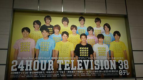 24時間テレビ38の画像(プリ画像)