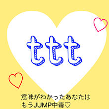 JUMP中毒♡の画像(プリ画像)