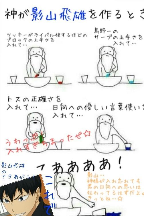 イラスト 馬 可愛い イラスト : ハイキュー!! 抱腹絶倒する面白 ...