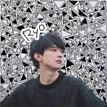 吉沢亮の画像(わちゃわちゃ加工に関連した画像)
