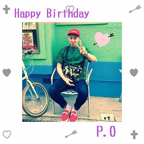 P.O誕生日おめでとう♡♡♡の画像(プリ画像)