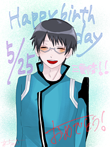 三雲修お誕生日おめでとう!(5月25日)の画像(お誕生日おめでとうに関連した画像)