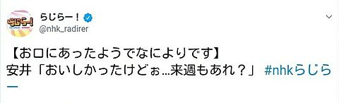 nhkらじらーの画像(プリ画像)