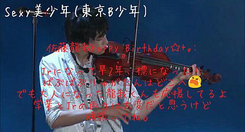佐藤龍我Happy Birthday☆+。:.゚の画像 プリ画像