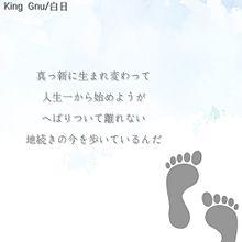 King Gnu プリ画像
