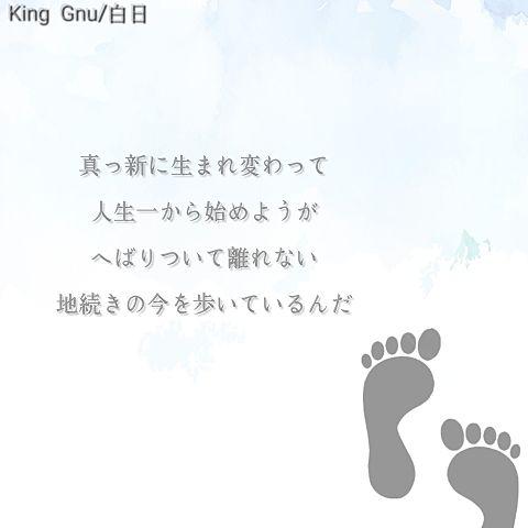 King Gnuの画像 プリ画像
