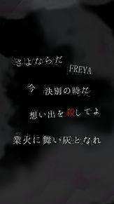 FREYA プリ画像