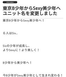 🙌東京B少年が「Sexy美少年」へ🙌の画像(改名に関連した画像)