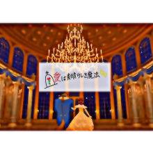 ☞美女と野獣☜の画像(ディズニー/Disneyに関連した画像)