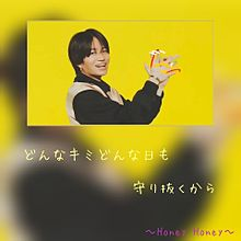 〜Honey Honey〜の画像(honeyに関連した画像)