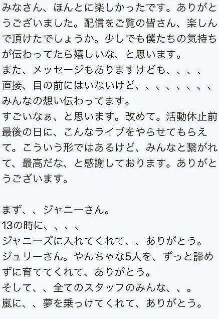 ✨This is 嵐 LIVE✨2020 12・31✨の画像(プリ画像)