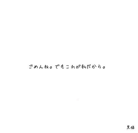 ごめんねの画像(プリ画像)