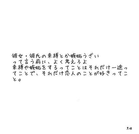 束縛 嫉妬の画像(プリ画像)