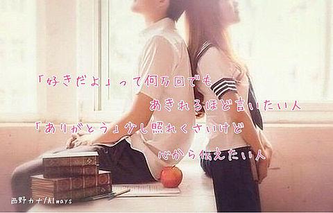 西野カナ/Alwaysの画像(プリ画像)