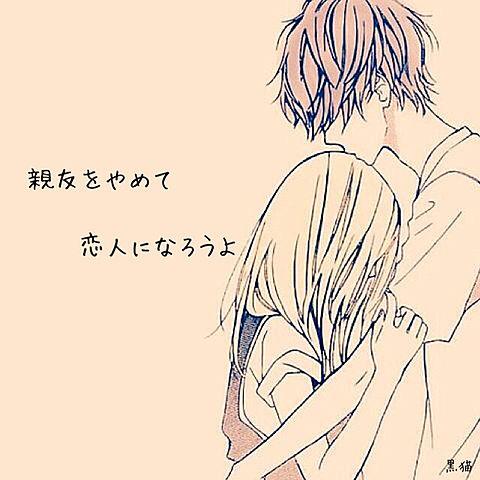 親友→恋人の画像(プリ画像)