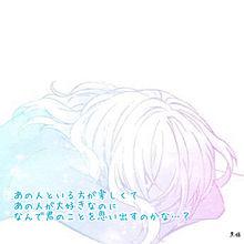 no titleの画像(君が好きいじめ恋愛年の差に関連した画像)