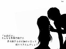 「お前だけ」の画像(君が好きいじめ恋愛年の差に関連した画像)