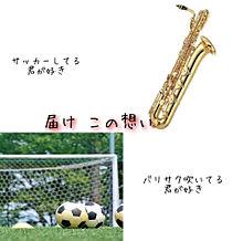 バリトン×サッカー部の画像(バリトンサックスに関連した画像)