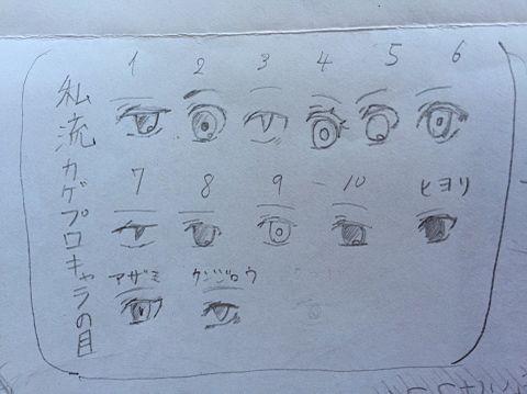 私流カゲプロの目の画像(プリ画像)