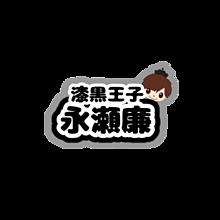 文字の画像(背景透明に関連した画像)