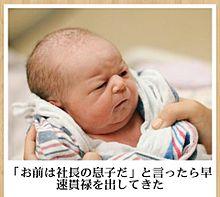 ボケて 1080の画像(おもしろ ボケて 赤ちゃんに関連した画像)