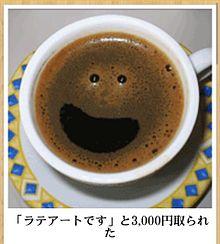 ラテアート コーヒー トーク