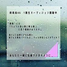 時雨坂46 追加メンバー募集中の画像(オーディションに関連した画像)