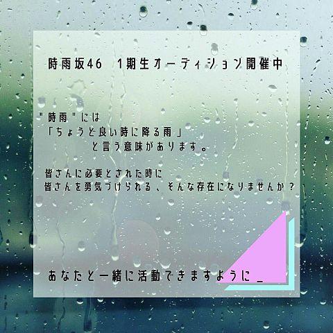 時雨坂46 追加メンバー募集中の画像 プリ画像