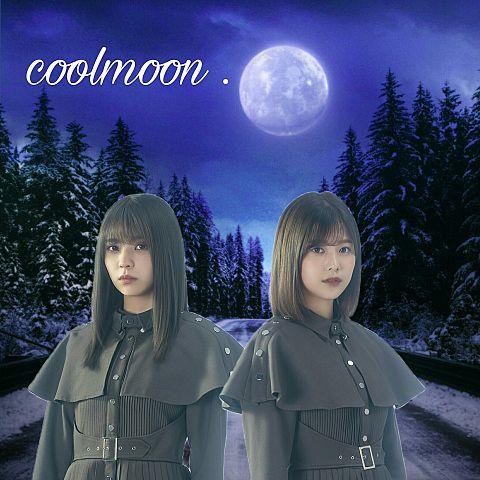 時雨坂46内ユニット   coolmoon .の画像 プリ画像
