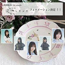 1st single フォーメーション プリ画像
