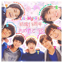 キスマイ結成11周年おめでとう!の画像(プリ画像)