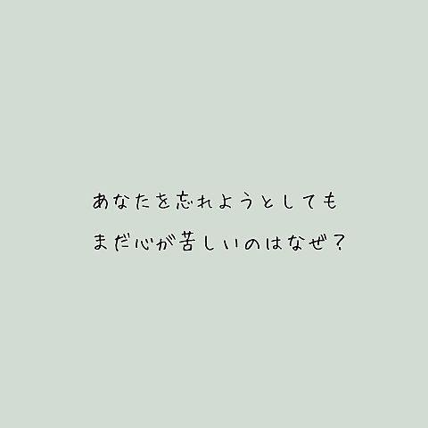 恋愛片思いの画像 プリ画像