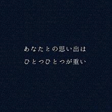 恋愛ポエム プリ画像