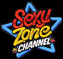 SexyZone CHANNEL 背景透明の画像(プリ画像)