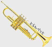 とらんぺっとの画像(金管楽器に関連した画像)