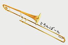 とろんぼーんの画像(金管楽器に関連した画像)