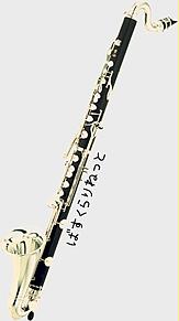 ばすくらりねっとの画像(木管楽器に関連した画像)