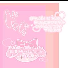 ピンクの背景透過の画像(マイメロ 背景透過に関連した画像)