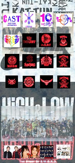 KAT-TUN&HiGH&LOWの画像(プリ画像)