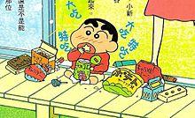 クレヨンしんちゃんの画像(クレヨンしんちゃんに関連した画像)