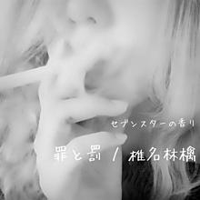 椎名 林檎 タバコ